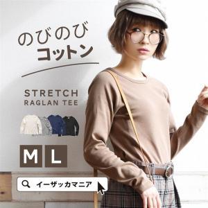カットソー 長袖 ロンT ストレッチ フライス素材 Tシャツ...