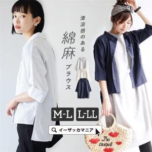 シャツ M/L 清涼感のある 綿麻 ブラウス 。 レディース トップス シャツブラウス 白シャツ 羽...
