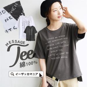 Tシャツ レディース トップス カットソー ロゴT 半袖 五分袖 ゆったり オーバーサイズ 綿100 コットン 夏|e-zakkamania