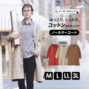 ノーカラーコート キルティングコート レディース ロングコート アウター ロング丈 長袖 コート 大きいサイズ コットン 綿 春 羽織り