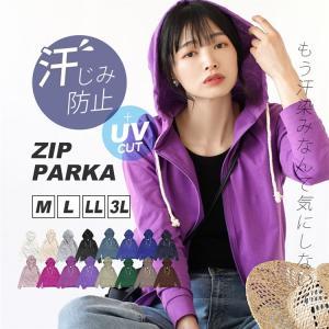 汗染み防止 パーカー レディース 夏 汗 吸収 脇汗 速乾 UV対策 紫外線対策 綿100% 長袖 羽織り ゆったり 大きいサイズ トップス