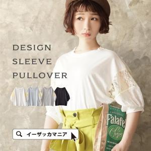 カットソー レディース Tシャツ 半袖 五分袖 デザイン袖 ...