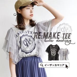 Tシャツ レディース トップス カットソー プルオーバー ロゴTシャツ ロゴT 半袖 ゆったり 体型カバー 夏|e-zakkamania