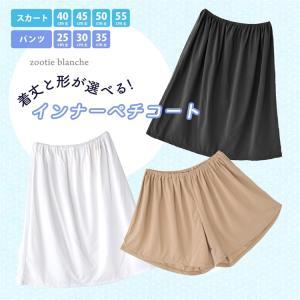 ペチコート インナー パンツ スカート ペチスカート ペチパンツ マキシ レディース 白 黒 肌色 下着 zootie blanche|e-zakkamania