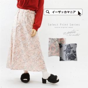 花柄スカート マキシスカート Aライン ロングスカート 裏毛...