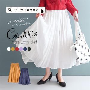 スカート ロング丈 コットン 綿100% 夏 涼しい フレア...