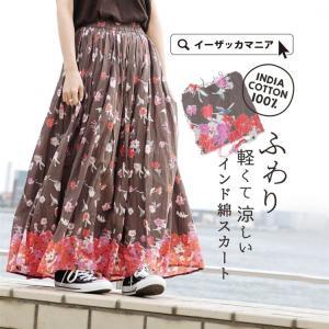 スカート / 合わせやすいアースカラーベースのふんわり 花柄 ロングスカート 。 レディース ボトム...
