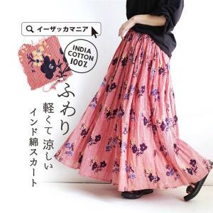 スカート / 可愛らしい赤いストライプとお花柄を組み合わせた ふんわり ロングスカート 。 レディー...
