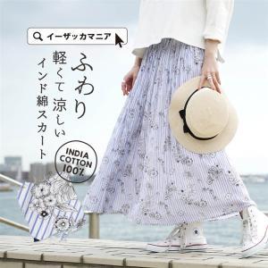 スカート / 爽やかストライプと大人っぽいモノトーン花柄の ふんわり ロングスカート 。 レディース...