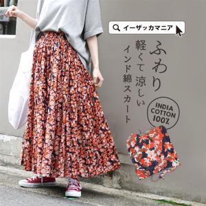 スカート / 発色の良い小花柄が敷き詰められた、軽やかなふんわり ロングスカート 。 レディース ボ...