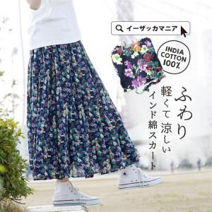 スカート / 鮮やかで抽象的な小花柄が敷き詰められた、軽やかなふんわり ロングスカート 。 レディー...