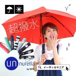 折りたたみ傘 晴雨兼用 周りへの気配り上手なカサ。振りで雨粒をオフする 超高密度繊維使用。男女兼用 ...