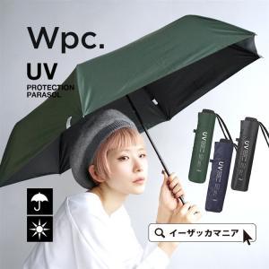 折りたたみ傘 / 直径97cm 男女兼用 サイズ。遮蔽・遮光率99.99%以上! レディース メンズ...