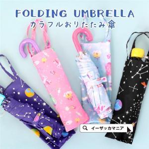 [キッズ] 折りたたみ傘 / お子様も安心して使えるデザイン&畳まなくても収納できる 便利なトート型...
