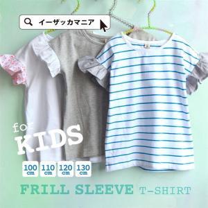 キッズ Tシャツ カットソー 子供用 子供服 女の子 デザイ...