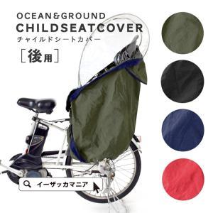 自転車 レインカバー 後ろ用 自転車用 自転車カバー カバー 子供 子供用 子供乗せ 雨よけ リアチャイルドシート 自転車チャイルドシート|e-zakkamania