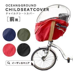 自転車 レインカバー 前用 自転車用 自転車カバー カバー 子供 子供用 子供乗せ 雨よけ リアチャイルドシート 前 自転車チャイルドシート|e-zakkamania