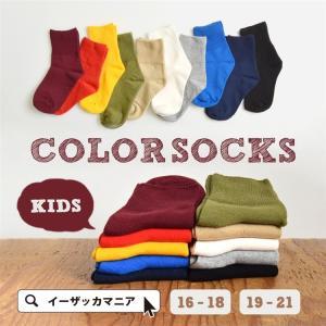 ソックス リブソックス 子供用 靴下 キッズソックス キッズ...