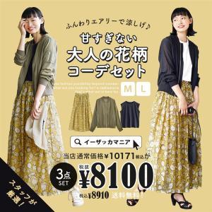コーディネートセット カラーとサイズが選べる お得な3点 セット レディース 服 MA-1 羽織 ノ...