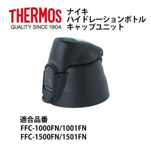サーモス 部品 スポーツボトル用 キャップユニット ナイキ FFC 1L 1.5L用 FFC1000...