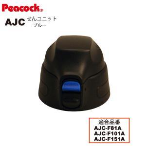ピーコック水筒部品 ストレートドリンク用 AJCせんユニット ブルー AJC-F81/F101/F1...