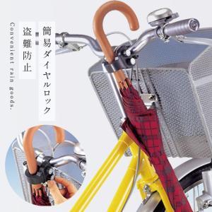自転車 傘 かさ 傘立て 傘ホルダー 傘スタンド ロック式 固定 ダイヤル式ロック 盗難防止 防犯 ひったくり 収納 便利グッズ  固定 収納 盗難防止 ダイヤルロック|e-zakkaya