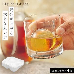 製氷器 まるい 丸い 氷 アイスボール まるまる氷・大 ウィスキー 水割り 焼酎 まるい 氷 簡単