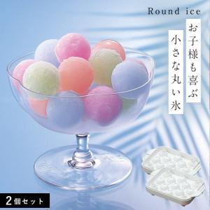 製氷器 まるい 丸い 氷 アイスボール まるまる氷・小2個組 涼麺