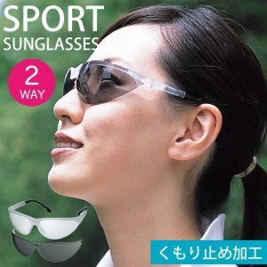 サングラス UVカット くもり止め 山本光学のアシストグラス レディースファッション|e-zakkaya