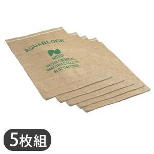 水害対策 土嚢 土のう どのう アクアブロック(5枚組) ギフト プレゼント 贈り物