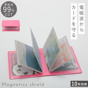 カードケース 大容量 磁気 防止 磁気 から 守る スキミング防止 カード入れ クレジットカード 銀...