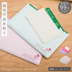 通帳ケース 磁気 防止 磁気シールド スキミング防止 日本製 磁気から守る 通帳ケース2枚 カードケース1枚 収納 通帳・カードシールドケースセット