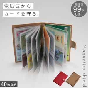 カードケース 大容量 スキミング防止 磁気シールド 磁気 防止 磁気 から 守る スキミング防止 通...
