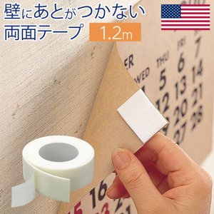 貼って、きれいにはがせるテープです。  ポスター、カレンダー、パーティの飾り付け、写真、メモなどの貼...