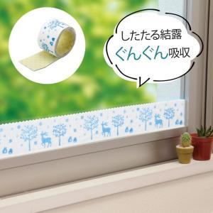 結露テープ 窓 サッシ 結露対策 かわいい 結露テープ ニューメリースノー 20142 アイデア 便利 アイデア商品 アイデア雑貨|e-zakkaya