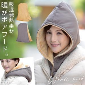 防寒 帽子 寒さ対策 首 耳あて 防寒グッズ 寒さ対策 自転車あったかほかほかフード レディースファッション|e-zakkaya