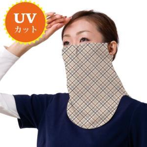 顔面や首筋の日焼け防止に!『やわらかフェイスマスク』  UVカット素材を使った大判フェイスマスク。 ...