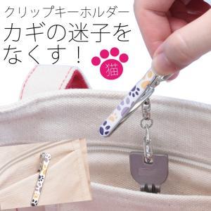 鍵 キーホルダー 紛失防止 なくさない キーリング キーケース クリップ バッグ 猫 ネコ ねこ 鞄 かばん カバン 取り出しやすい カギ クリップ付き アイデア 便利|e-zakkaya