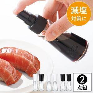 スプレーポンプ ドロップポンプ 2本セット Seiei スプレー醤油 スプレーボトル スプレー 醤油 ボトル