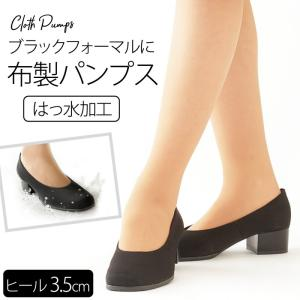 パンプス 黒 歩きやすい フォーマル 太ヒール 布製 布 疲れにくい 幅広 ブラック 葬式 葬儀 靴 シューズ 喪服 レディース 女性 ブラックフォーマル 法事 法要 お|e-zakkaya