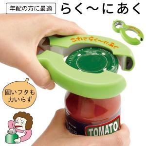 缶開け びん蓋開け オープナー 栓抜き ペットボトル 蓋開け これでらく〜にあく|e-zakkaya