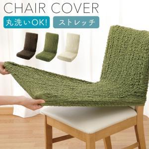 椅子カバー 座面 チェアカバー 椅子カバー ダイニングチェアカバー かけるだけ 背もたれ 座面 いす イス カバー フィット 洗える!のびる!フィットするthe椅子|e-zakkaya