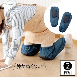 サッと履くだけ!足首からひざ上までをすっぽりカバーしてズボンを汚しません。 ひざ部分には厚み1cmの...
