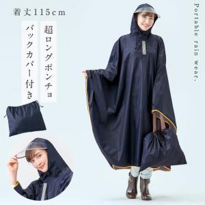 レインコート 自転車 フード付き ロング丈 丈が長い 男女兼用 顔が濡れない 通勤 通学 学生 ロングでいいね!レインポンチョ 野外フェス 登山 野外作業 アウトドア