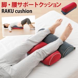 クッション 腰痛対策 足枕 膝枕 むくみ 足の疲れ 対策 脚・腰RAKUクッション