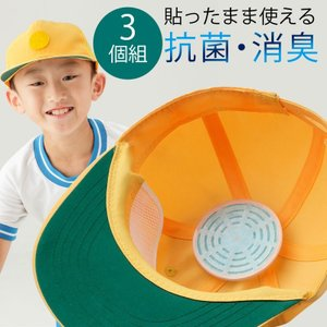 帽子 キャップ 消臭 消臭剤 抗菌 帽子用 通学帽 学生帽 通学帽子 キッズ 子供 学校 小学生 中学生 汗 臭い におい ニオイ 日本製 雑菌 分解 簡単 貼るだけ 抗菌|e-zakkaya