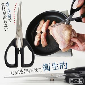 キッチンばさみ キッチンバサミ 日本製 刃先を浮かせて置ける キッチンバサミ TK-29