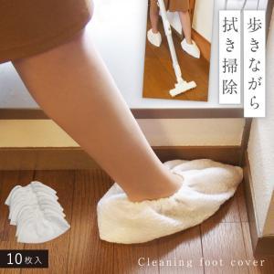 床拭き スリッパ お掃除グッズ どこでもお掃除フットカバー 使いきりタイプ  10枚入り PF-314|e-zakkaya