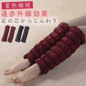 足下をすっぽり覆う!足首からひざ下までポカポカ!  岩盤浴で使われている天然鉱石を練り込んだオーラ繊...