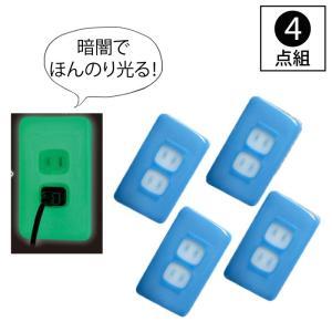蓄光機能付きコンセントカバー スイッチカバー シリコン製トラッキング防止用カバー4枚セット アイデア 便利 アイデア商品 アイデア雑貨|e-zakkaya
